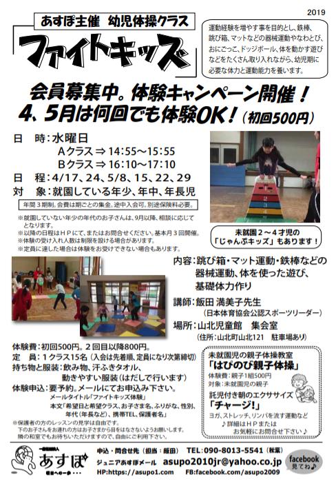 幼児体操クラス ファイトキッズ2019年4月チラシ