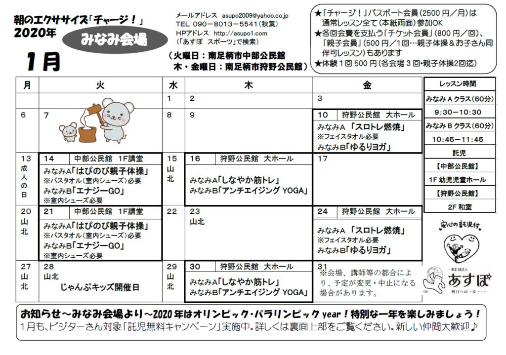 チャージみなみ会場 2020年1月スケジュール