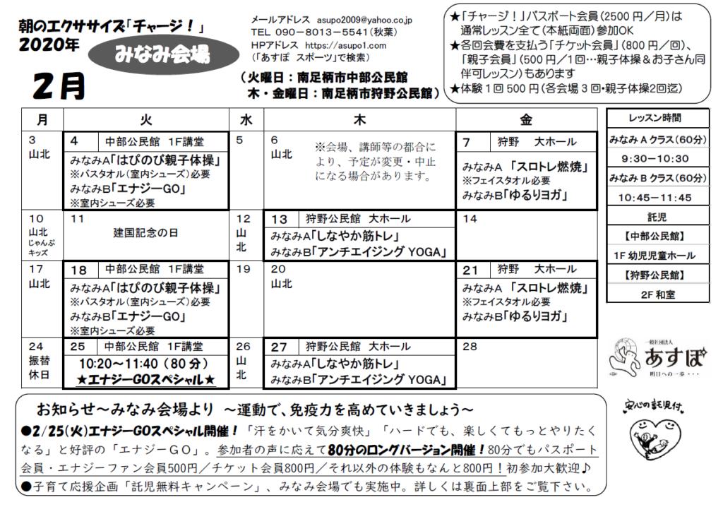 チャージみなみ会場 2020年2月スケジュール