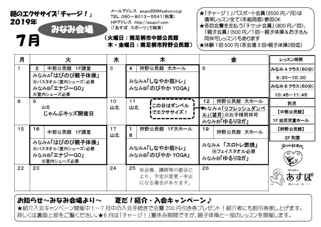 大人・親子みなみ会場2019年7月スケジュール