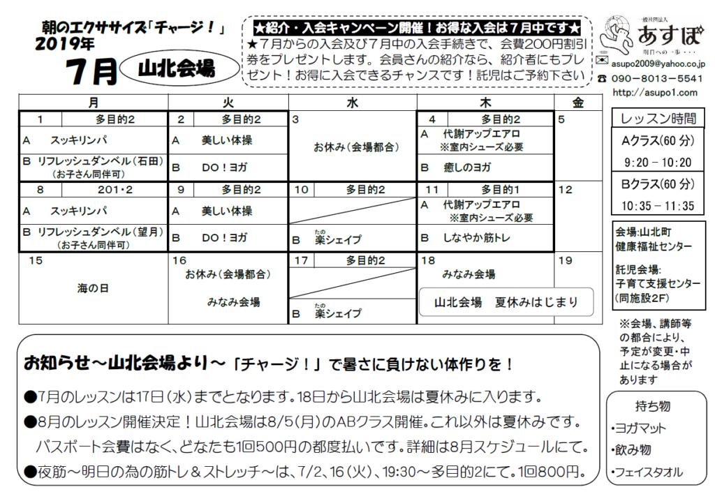 大人・チャージ山北会場2019年7月スケジュール