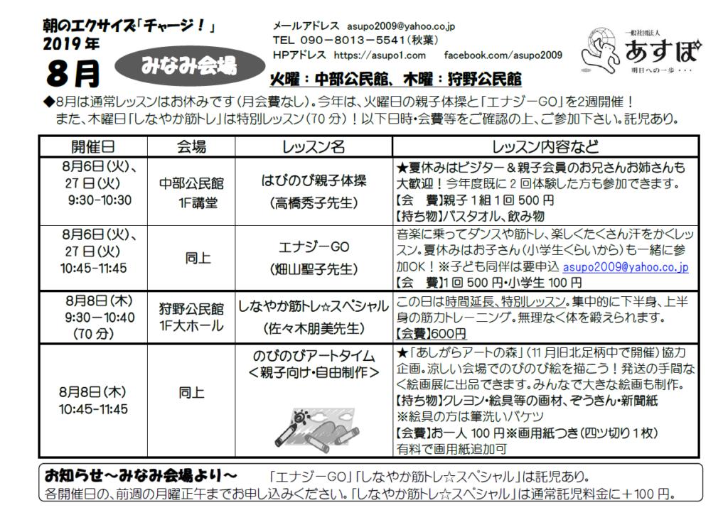 チャージみなみ会場 2019年8月スケジュール