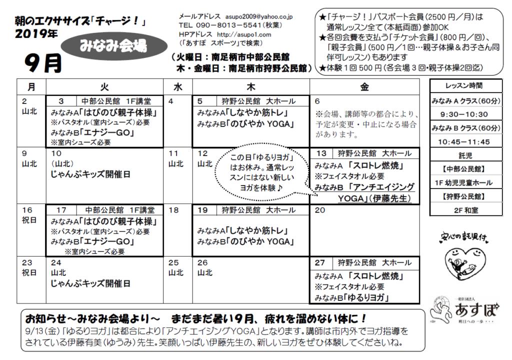 チャージみなみ会場 2019年9月スケジュール