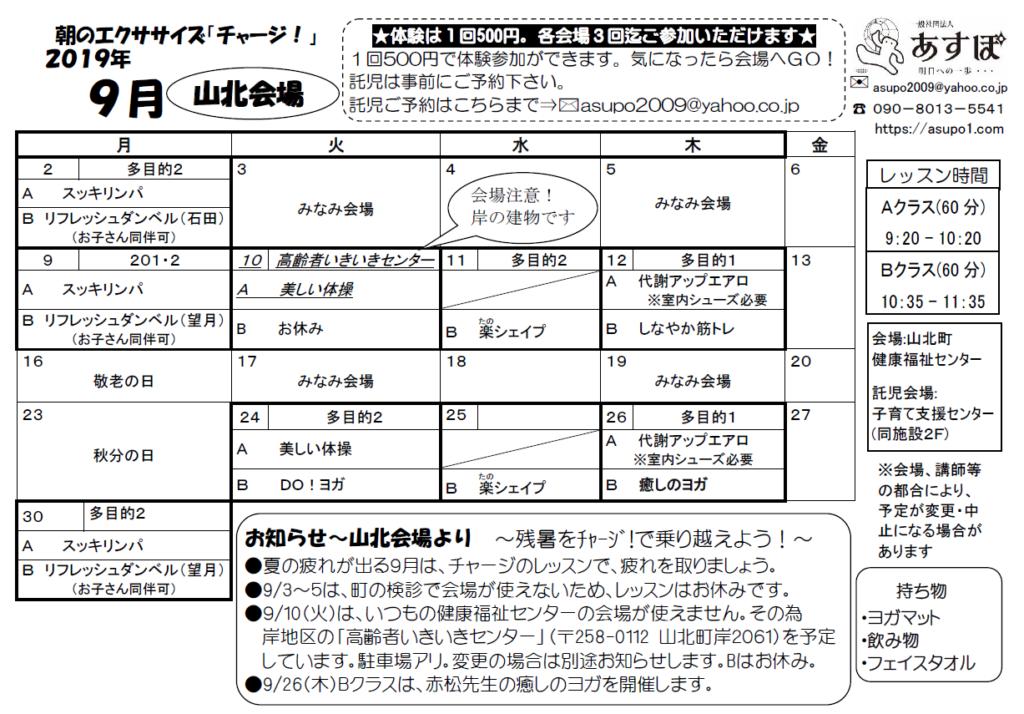 チャージ山北会場 2019年9月スケジュール