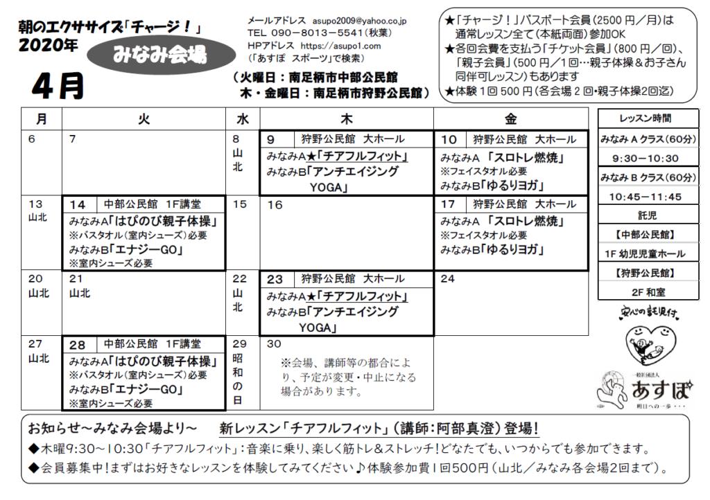 チャージみなみ会場 2020年4月スケジュール