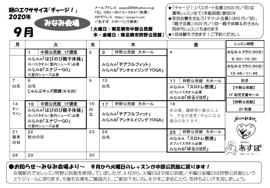 チャージみなみ会場 2020年9月スケジュール