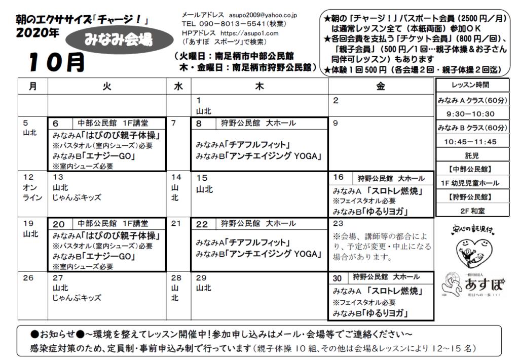 チャージみなみ会場 2020年10月スケジュール