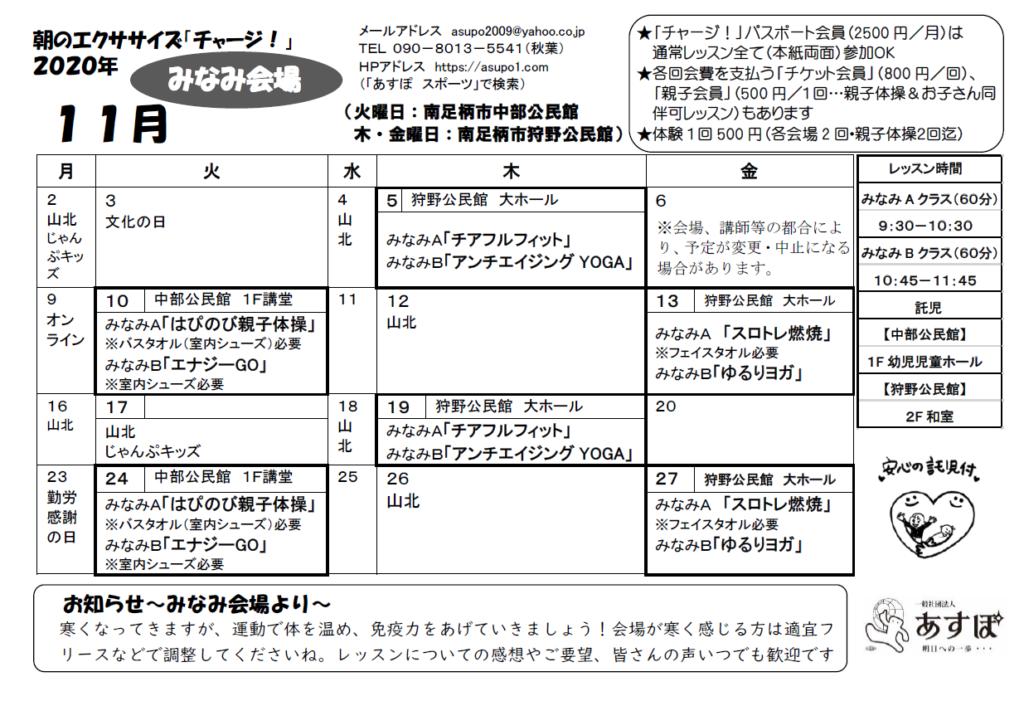 チャージみなみ会場 2020年11月スケジュール