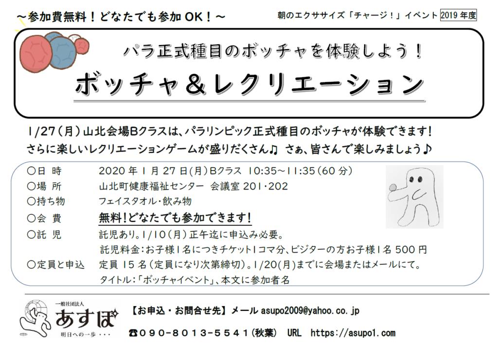 チャージ山北会場【イベント・無料】 1/27Bクラス実施 ボッチャ&レクリエーション