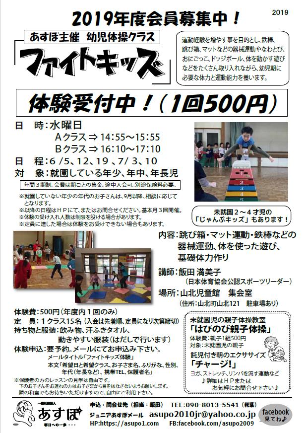 幼児体操クラス ファイトキッズ2019年6月チラシ