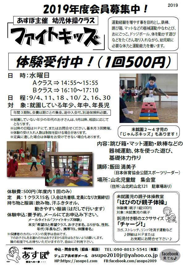 幼児体操クラス ファイトキッズ2019年9月チラシ