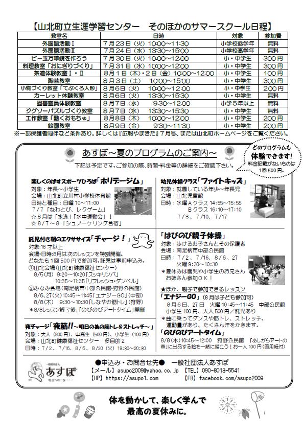ホリデージム「学習ひろば」~スポーツ&スタディ~(うら)