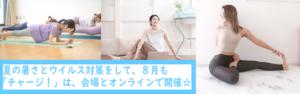 チャージ会場・オンライン開催